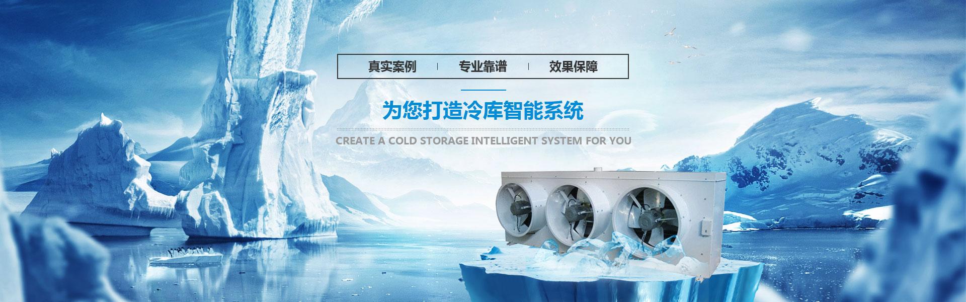 貴州冷凍庫